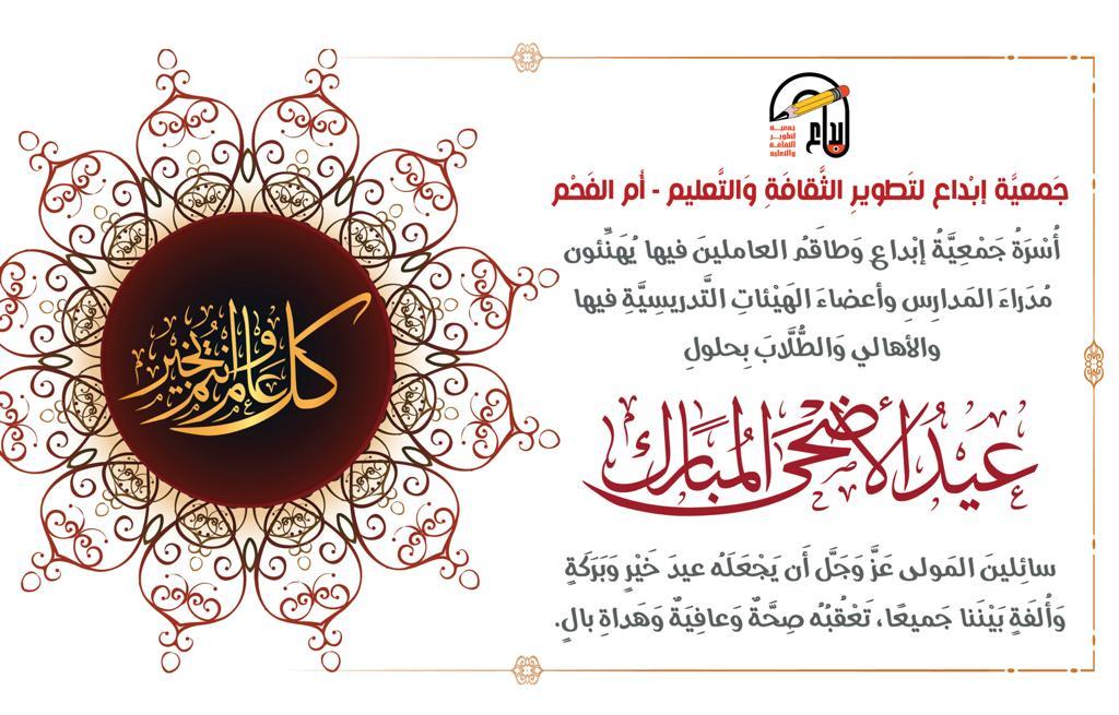 كل عام وأنتم بخير .. عيدكم مبارك